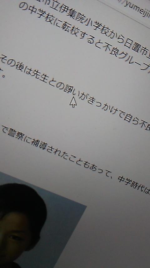 この漢字、何て読みますか?? 中島美嘉さんに関するページを見ていて、この漢字がどうしても分かりません。矢印の漢字です。