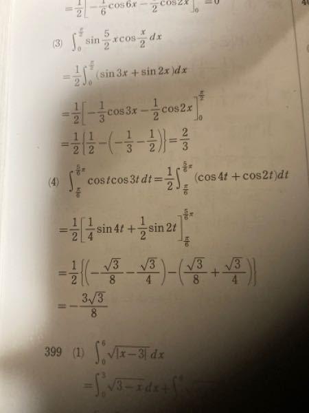 (4)の二行目から三行目への計算の途中式を教えてください。
