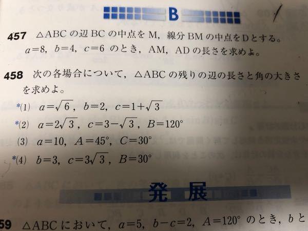 458の(2)のような問題で cosC= (√ 6+ √ 2)/4 と出したとき、 「よってC=15°」と書いて良いのですか? cosB=1/ √ 2なら B=45°と書きますけど。 bを求めて、正弦定理を使った方が早いのは分かっているのですが、一応教えて欲しいです。
