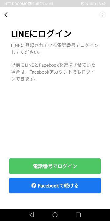 Android版LINEアプリでログインできなくなりました。どなたかログイン方法教えて下さい! 今までメールアドレスとパスワードでログインしていたのですが、「他の端末でログインがあったためログアウトされました」というような感じのメッセージが表示されたため、ログインし直しとなりました。 しかし、添付した画像のようにメールアドレスとパスワードではログインできません。 電話番号、もしくはFacebookの連携が必要なようです。 パソコン版LINEではメールアドレスとパスワードを使ってログインできます。チャット履歴もちゃんと残っています。 どうすれば良いでしょうか?
