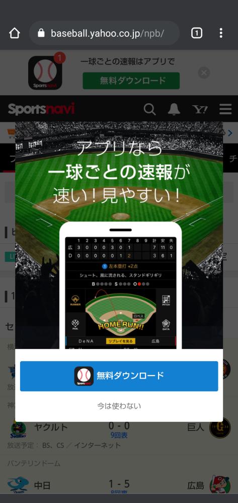 添付の画像がいきなり現れてびっくりするんですけどこういうのって Yahoo JAPAN の 脅迫ですか