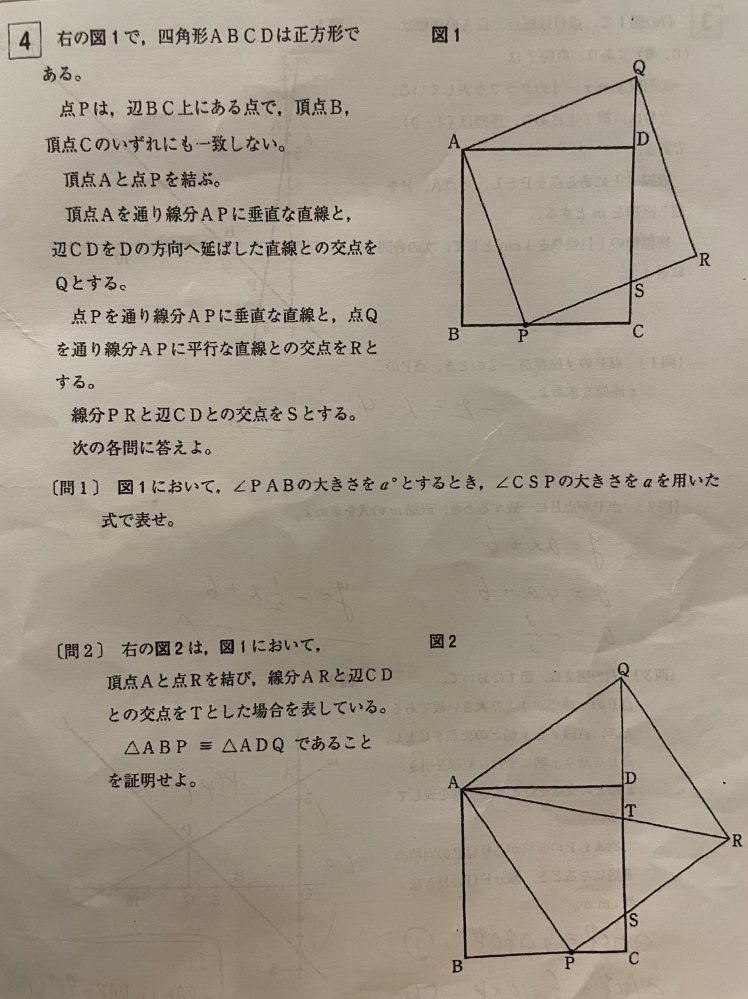 中3の数学問題です。 解答、解説をお願い致します。 弟が困っております...どうぞよろしくお願い致します!