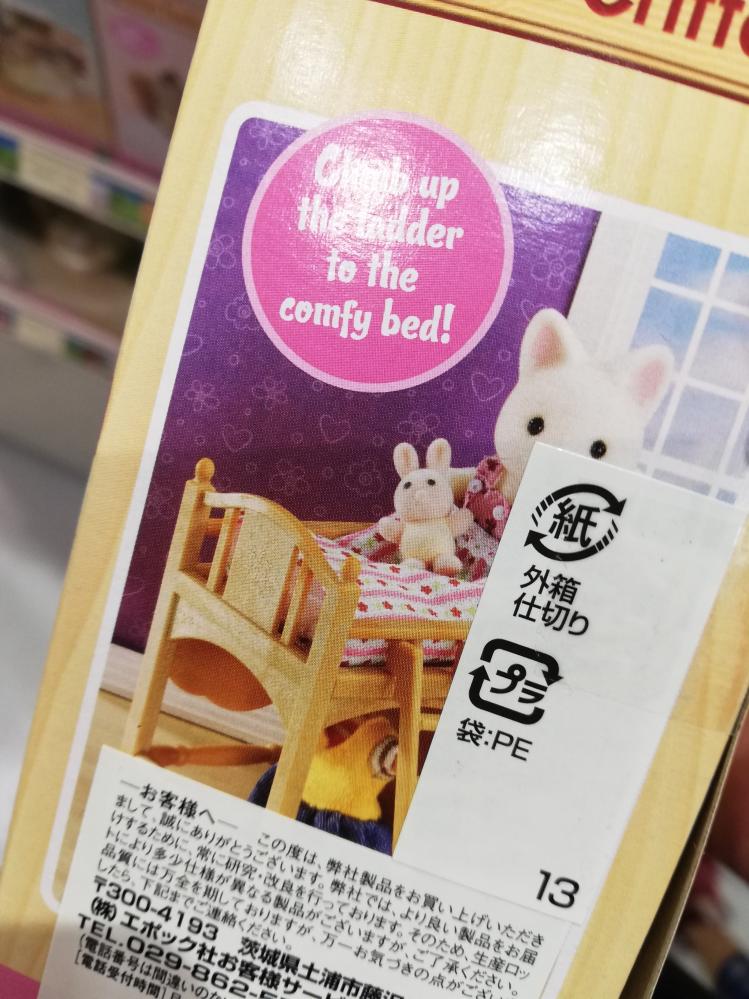 画像に写っているシルバニアファミリーのウサギの人形を探しています。何かの家具のセットに入ってるものだと思うのですが、もうこちらのウサギの人形が入ってる商品は販売されてないのでしょうか。 ご存知の...