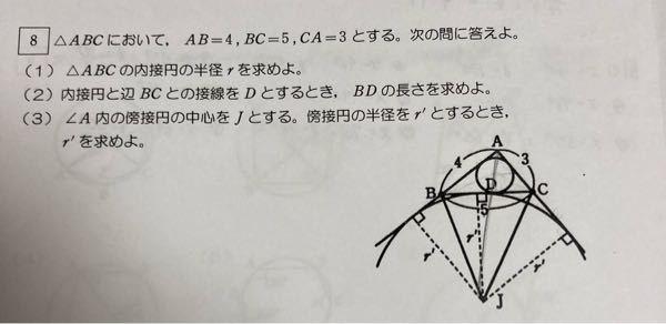 高校数学A 至急お願い致します! 画像の(3)を教えてください。 三角形ABJ +三角形ACJ -三角形BCJ=三角形ABC でそこから求めるという所までは理解しています。 そして途中式が 三角形ABJ +三角形ACJ -三角形BCJ= 三角形ABC 2分の1・r' ・4+2分の1・r'・3+2分の1・r'・5=6 となっています。 2分の1・r' ・4+2分の1・r'・3 ここの部分がなぜこうなるのかよく分かりません。 解説お願い致します。