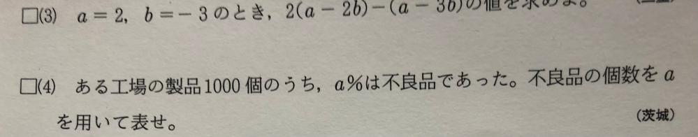 (4)の解き方と答えを教えて欲しいですm(*_ _)m