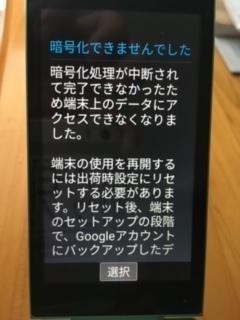 Softbank 「AQUOSケータイ3 805SH」の初期化について 設定変更しようとあれこれしていたら、設定が上手く行かず途中 で挫折してしまい一旦放置しました。 翌日、電源を入れると電源投...