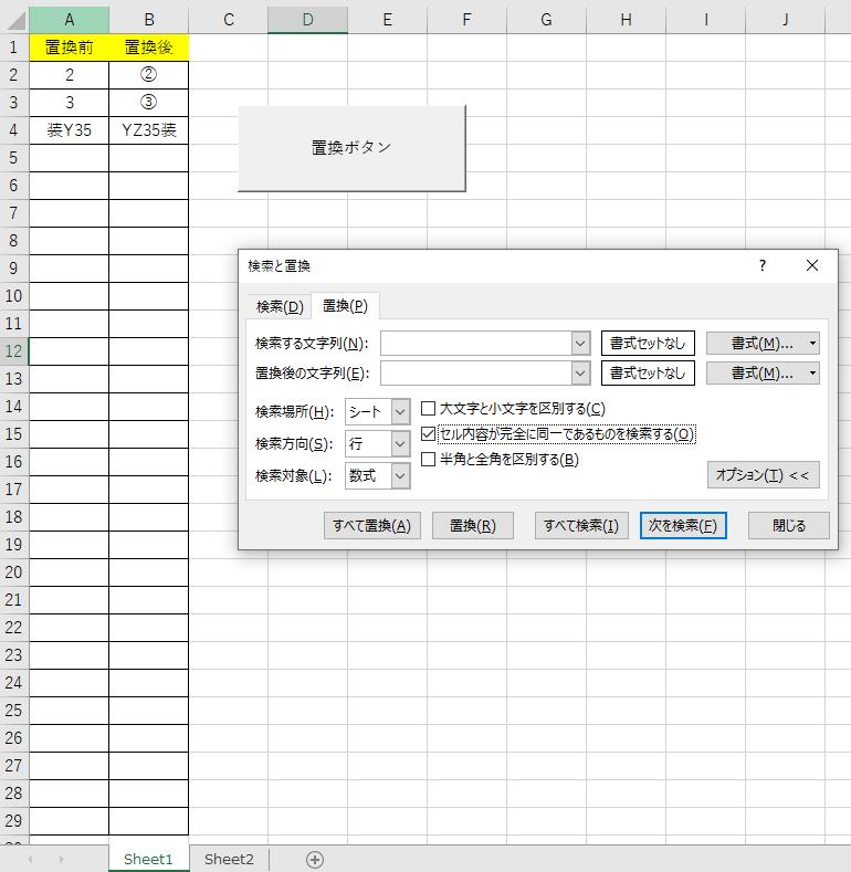 """sheet1にA列に置換前・B列に置換後を記入しておいて Sheet2にお客様の表を貼り付けて VBAでSHEET2をワンボタンで置換したいです。 """"セル内容が完全に一致する""""という条件で 一括で置換を行いたいです。 普通に置換ではとても時間がかかるので一括でやりたいです。 イメージが伝わるように添付しています。 お客様の表が大きくとても手間がかかっているので 省力化したいです。"""