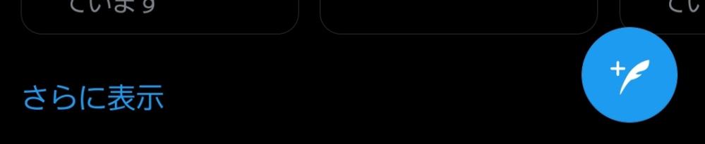 AndroidでのTwitterアプリは全てスペースが開けるようになったはずですよね? 下の画像の青のツイートボタンを長押ししても何も起こりません…スペースを開けるボタンがどこにも無いんです... ど