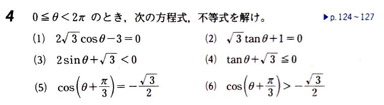 数学Ⅱです。 (4)の解き方が分かりません。 解説がないので、詳しく解き方を教えていただきたいです。 宜しくお願い致します。