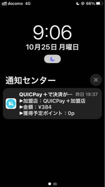 Kyashて384円の支払いですと、0.2%ポイントつかなかったですか?