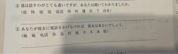 中国語の問題がわかりません。 4番5番、教えて頂けるとありがたいです。
