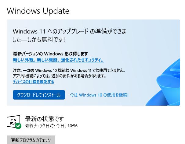 これが表示されましたが Windows 11に変えたほうがいいでしょうか? 何か不具合とか出ないでしょうか?
