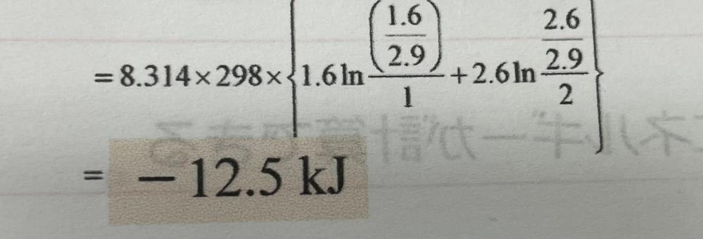この計算の答えは合っていますか。できれば計算のやり方も教えてほしいです。