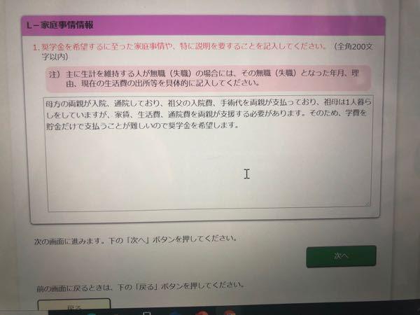 至急! スカラネット入力の家庭事情情報のところで使用できない文字が含まれていますとでてきます! どこが使用できない文字ですか?