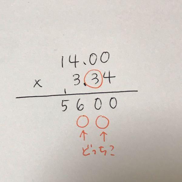かけ算のひっ算について オレンジで丸してる3を計算しているのですが、その答えを0の下に書くのか6の下に書くのか忘れてしまいました。どっちに書くのが正解ですか?