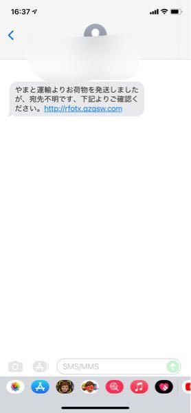 すいません、メッセージでこんなものが来たのですが、これは詐欺みたいなやつですか? ヤマト運輸さんから届きそうなものに心当たりはあるのですが、こんなメッセージが来たことはないです。 (いつもはメールで来ますし、住所はしっかりと書いていると思います。)