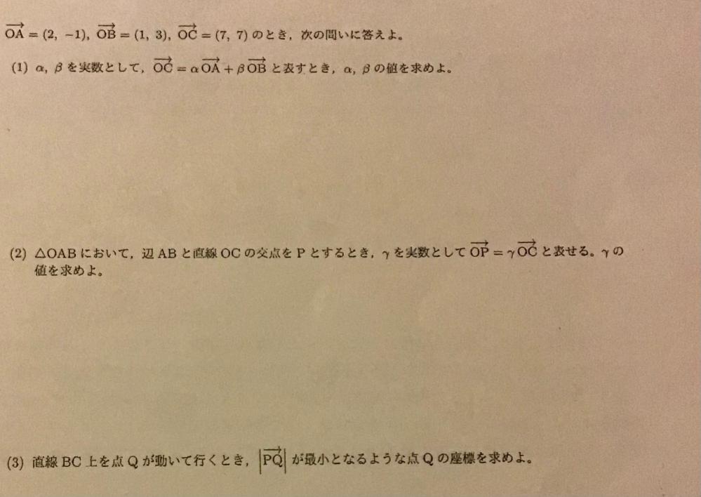 答えがなくて困っています。 誰か答えてくれたら嬉しいです! 自分でやったところ(1)はα=2β=3 となり、 (2)はr=1/5となりました。 ただ⑶はどうすれば良いのかわかりません。