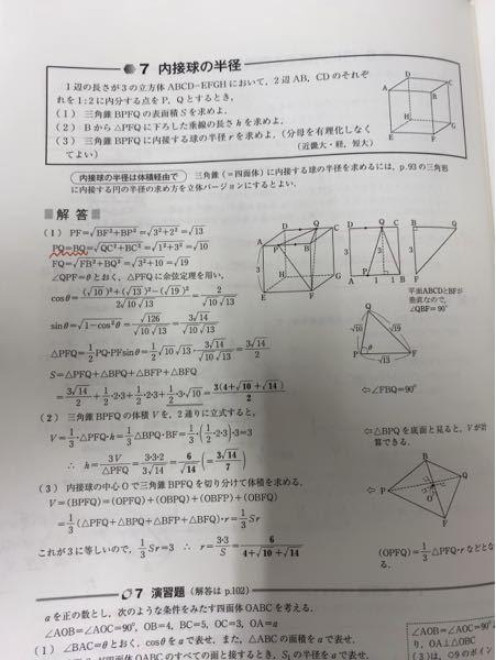 1体1対応の数学について 写真の赤で線を引いたところが分かりません。なぜイコールになるのでしょうか。