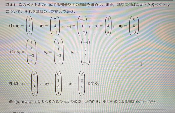 線形代数 基底 ベクトルの問題です。 小一時間考えたのですが全ての問題がわかりませんでした。どなたかご教授お願いします…