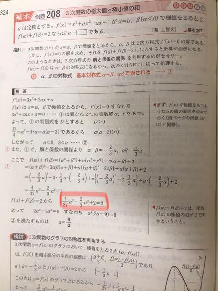 数学で質問です。 下の写真ところは、 4/27a^3+2/3a^2+2=2 2a^3-9a^2=0 2a-9=0 a=9/2 というように解いてはいけないのでしょうか? 写真の解説では 2a^3-9a^2=0 の次にa^2を外に出して括弧で括ってます。