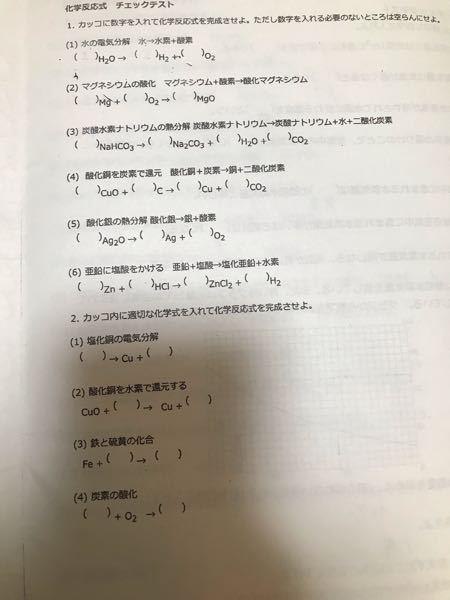 中学理科の化学反応式の問題です。 下の写真にある問題全ての回答をお願いします。