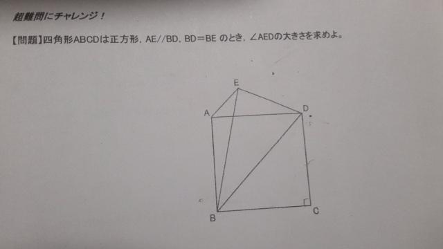 教えてください 中学二年数学です