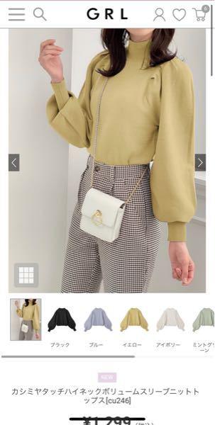 grlのサイトのものなのですが、上の服はgrlにあったのですが、下の服はgrlに探してもない?っぽいのですがどこのものかわかる方いらっしゃいませんか?( ; ; )