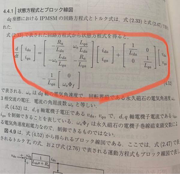 IPMSMのdq変換された回路方程式から状態方程式への変換過程を分かる方、教えて頂きたいです。