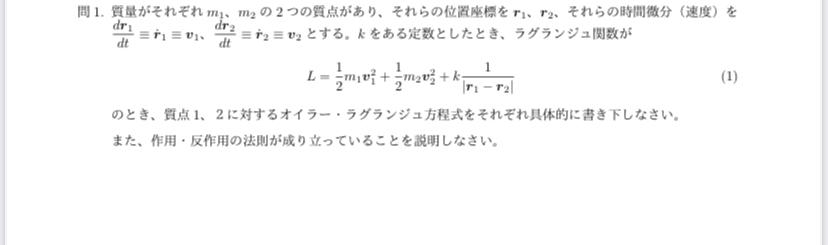 この解析力学の問題を解いていただきたいです。