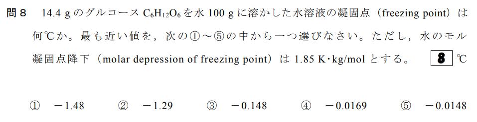 高校化学の設問です。 ※正解:① 解き方が分かりませんが、詳しいご説明いただけますでしょうか。 何卒宜しくお願い致します。
