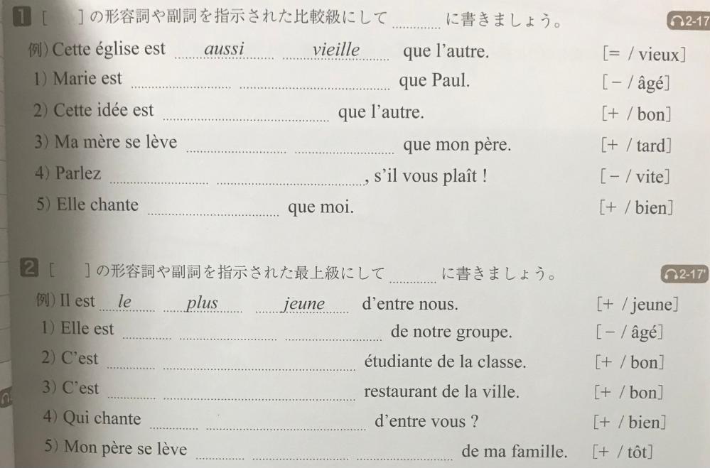 この問題が分からないです。 フランス語が得意な方お願い致します。