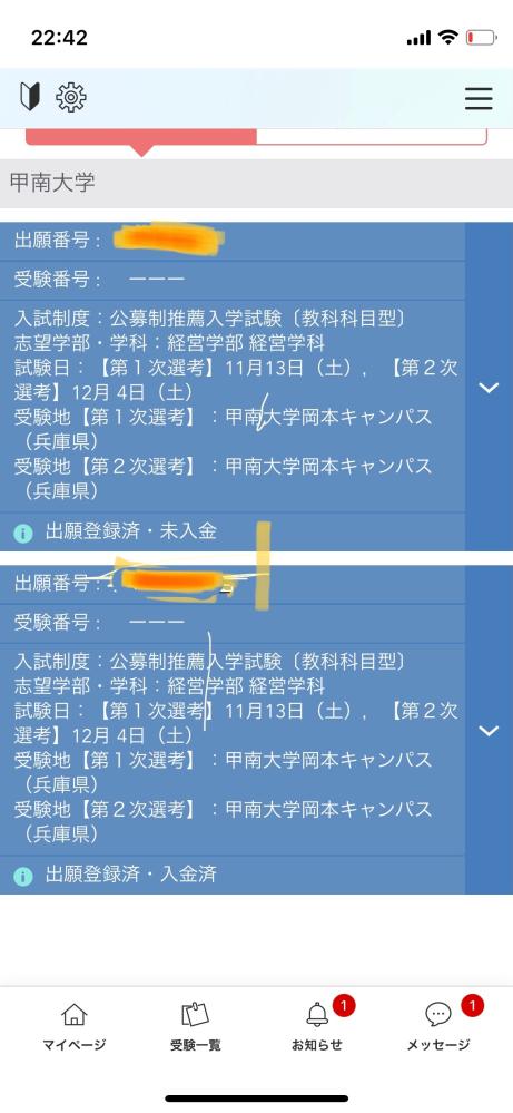 公募受験での質問です。 ukaroで出願したのですが、なぜか甲南がにこあります?大丈夫でしょうか?