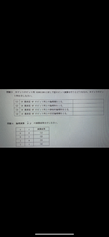 基本情報技術者試験 問題3と4を教えてください。
