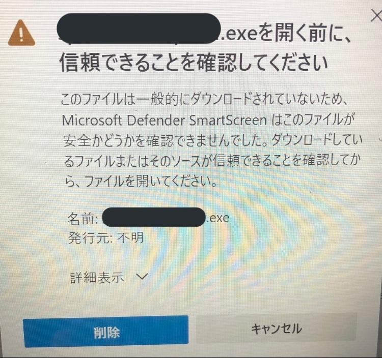 ゲームファイルをダウンロードしようとしたらこんなのが出ました。どうすればダウンロードできますか?Windows10です。