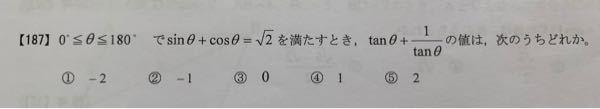 高校数学 数1 三角比 この問題の解き方を教えてください