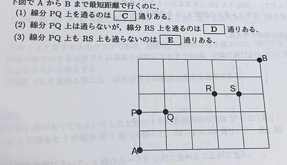 至急、この問題のそれぞれの解答と解説をお願いします 数学、最短経路、余事象、数A
