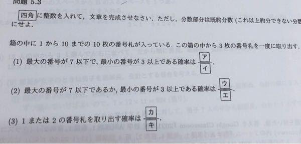 数学のこの問題の解説、解答を教えてください。 数Aの確率の問題です