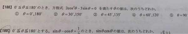 高校数学 数1 三角比 問題188が分からないのでわかりやすく教えてください!!!!!!!