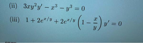 同次形1階微分方程式の問題です。次のⅡとⅢの問題がわかりません。2問とも解答過程も含めて教えてください。よろしくお願いします。