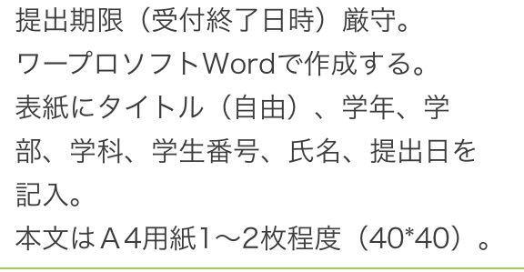 大学のレポート課題でWordを使って提出するのが出たんですけどこの(40*40)はA4のことを表しているのでしょうか??