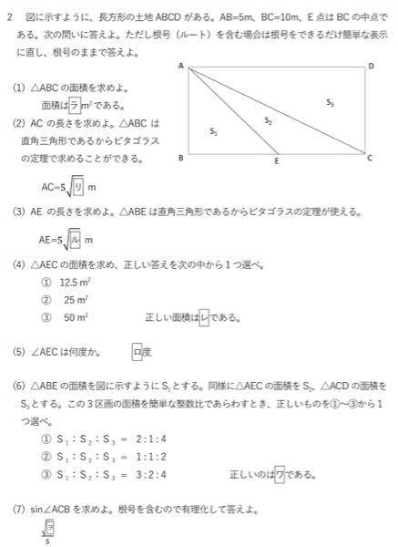 ここの数学の(7)教えてください
