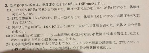 化学の問題です。 3の問題全ての計算方法を教えてくださる方いませんか? もし、よろしければお願いします。