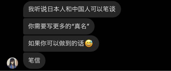 中国語わかる方これなんて言ってるか教えてください! 話が噛み合わなすぎて困っています