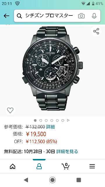 Amazonで最近、まあまあ高い腕時計がやたらと安くなってるんですが、なんか怪しいですよね?定価132000円のプロマスターが19500円になってます。 他にも心配になるくらい安くなってるのが多数あります。 [シチズン]CITIZEN 腕時計 PROMASTER プロマスター エコ・ドライブ 電波時計 スカイシリーズ ダイレクトフライト BY0084-56E メンズ https://www.amazon.co.jp/dp/B007P05U0S/ref=cm_sw_r_cp_apan_glt_i_ZXBWT6WRC9FYXGPT80VP