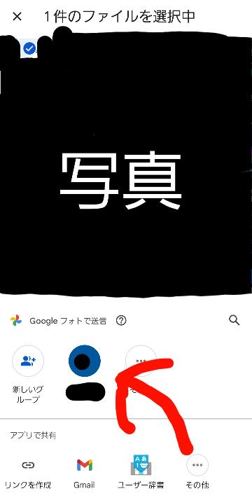 Googleフォトについてです 先日、ラインでは送れないくらい長い動画を親に送ろうとしてこのアプリを使いました そのときに親のアカウントが自分のGoogleフォトに入った?のか分からないんですけ...