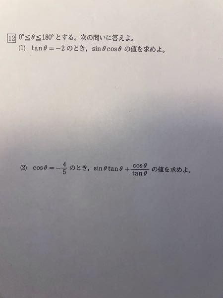 この問題が解けなくて困ってます。 明日当たるので教えてくださいお願いします。