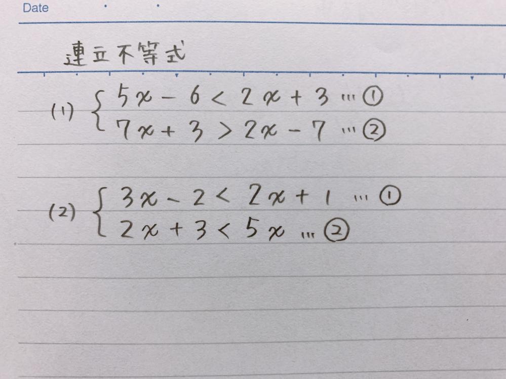連立方程式途中式込みで解いてください。至急お願いします、、、