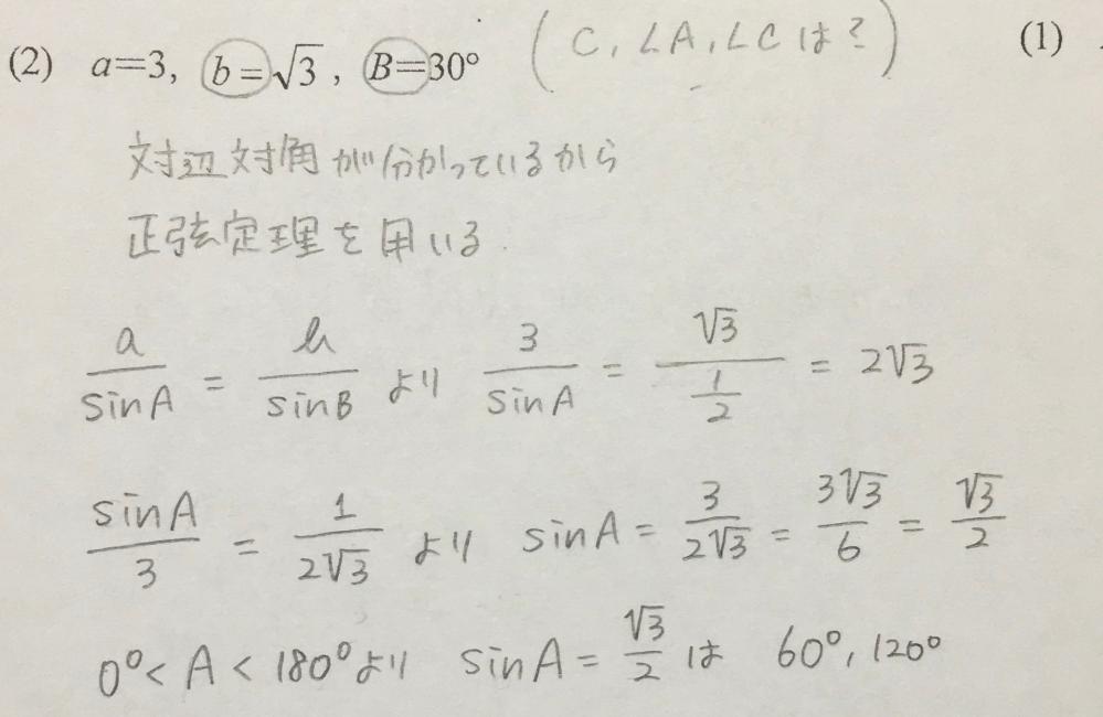 正弦定理と余弦定理の質問です よろしくお願いします! △ABCにおいて残りの辺の長さと角の大きさを求めなさい。
