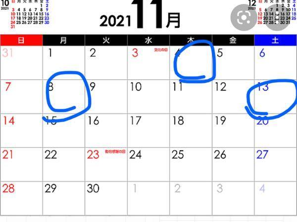 携帯のカレンダーのスクショにペイントで○印を付けて、 空いてる日ある〜?ご飯行こう〜? みたいな誘い方アリですか?