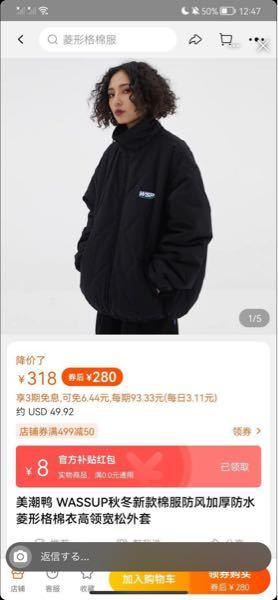 これは中国の服で買えないのですがこれに似たジャケット知ってる方いれば教えてください